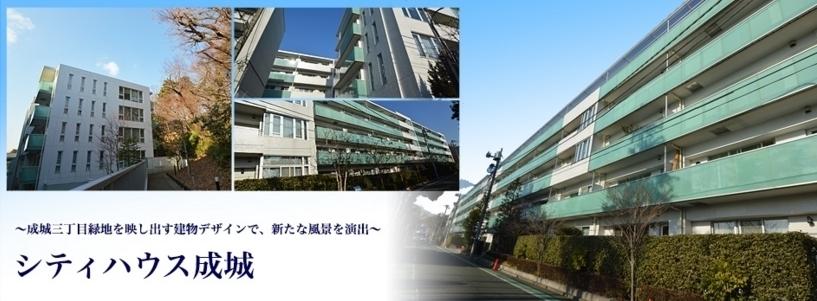シティハウス成城.JPG